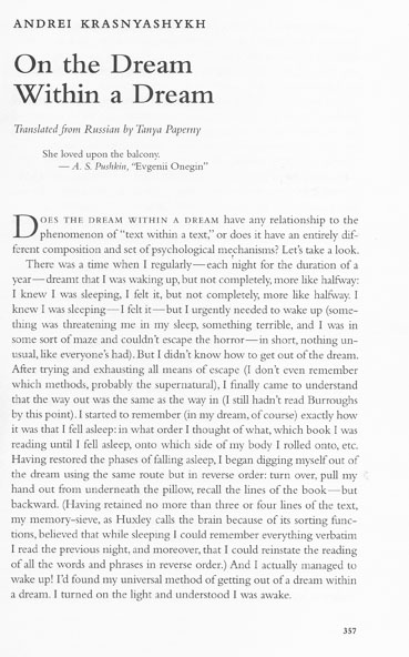 """first page of """"On the Dream Within a Dream"""" (essay by Andrei Krasnyaskykh, translated by Tanya Paperny, appears in Summer 2012 issue of The Massachusetts Review)"""
